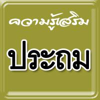 แบบทดสอบ ภาษาไทย ป.5 ชุดที่ 12