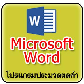 เริ่มใช้งานโปรแกรม Microsoft Office Word 2013