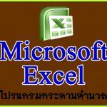 2. ส่วนประกอบของโปรแกรม Microsoft Excel