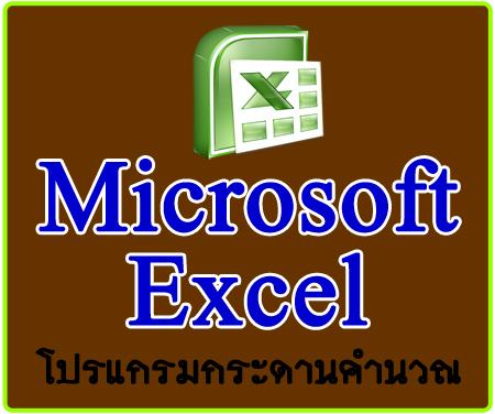 แบบทดสอบ Microsoft Excel