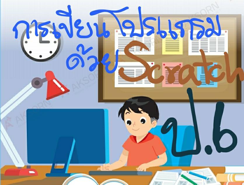 5. การเขียนโปรแกรมด้วยภาษา Scratchป.6