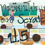 5. การเขียนโปรแกรมโดยใช้ภาษา Scratch ป.5