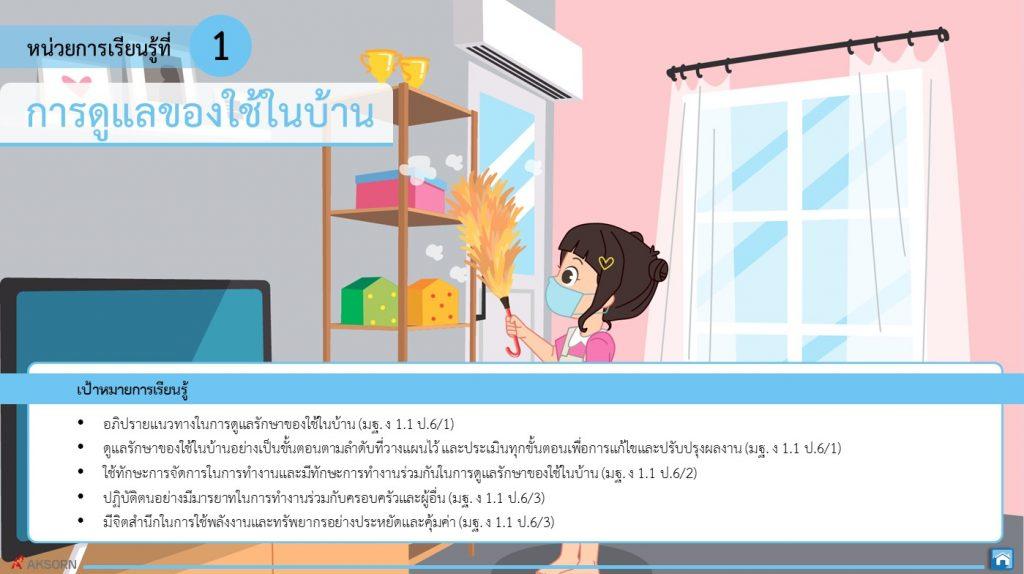 การงานอาชีพ ป.6 หน่วยที่ 1 การดูแลของใช้ในบ้าน