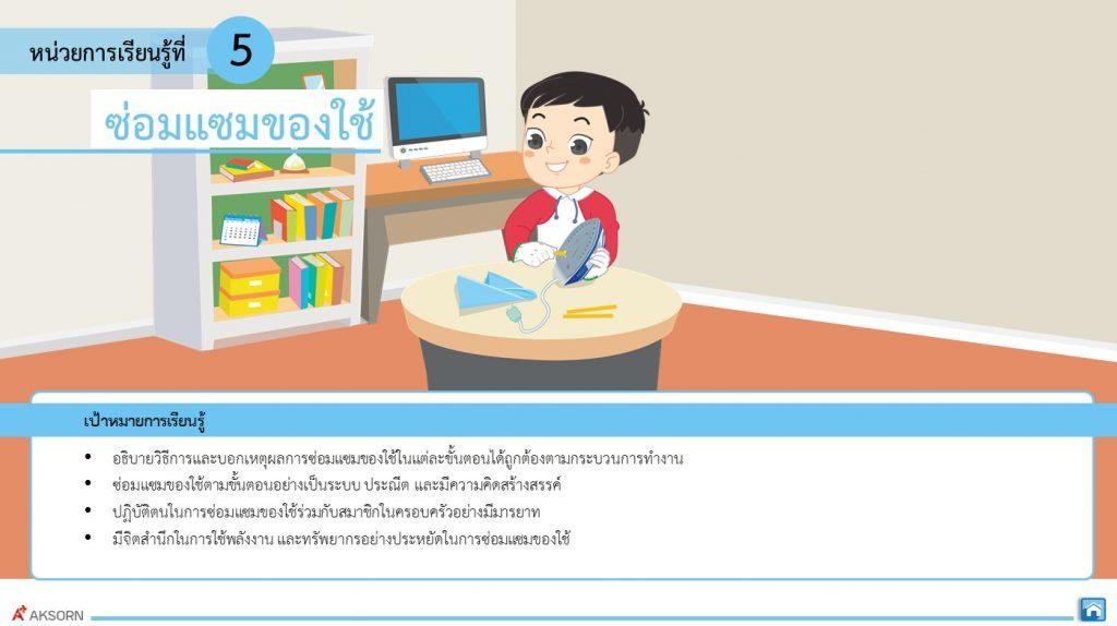 การซ่อมแซมของใช้ (การงานอาชีพ ป.5)
