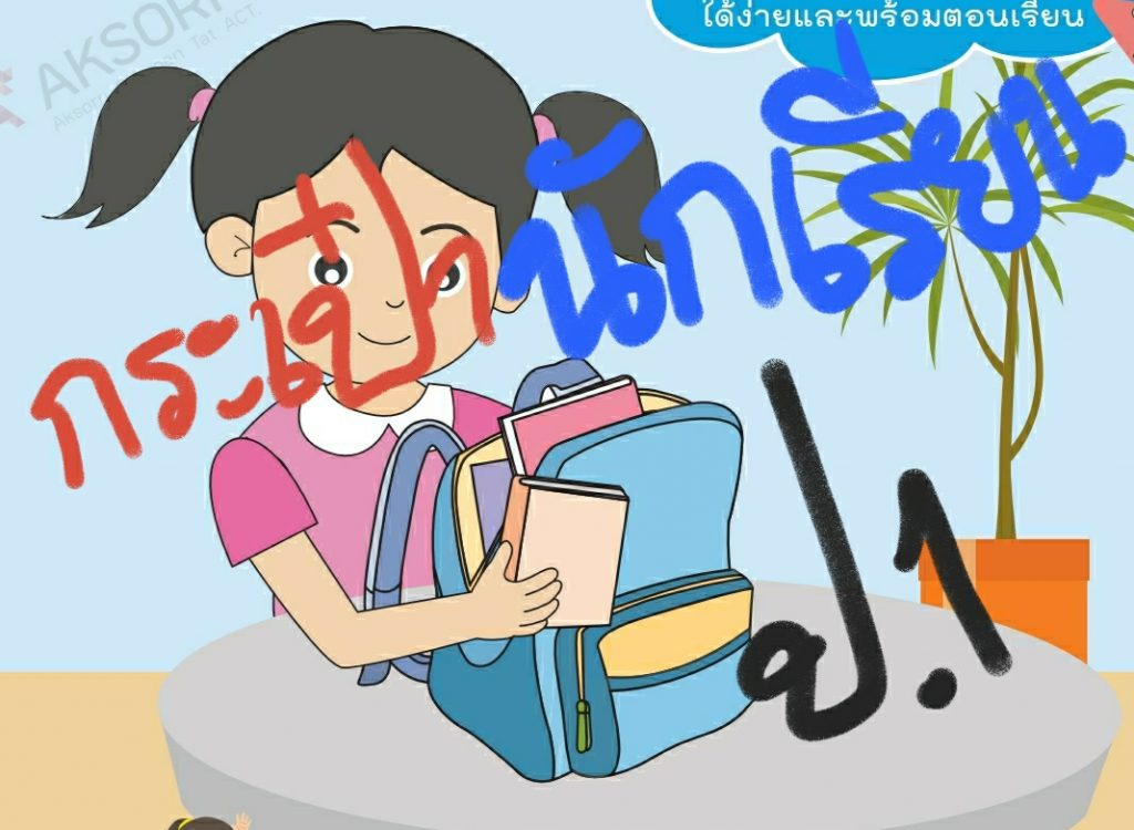 กระเป๋านักเรียนของฉัน