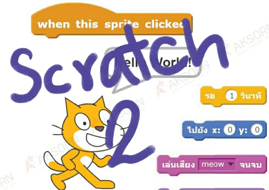 การเขียนโปรแกรมภาษาคอมพิวเตอร์ scratch เบื้องต้น (2)