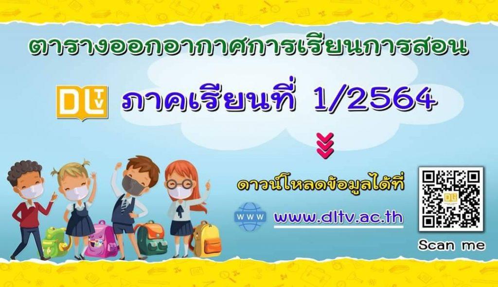 ตารางออกอากาศการเรียนการสอน ภาคเรียนที่ 1 ปีการศึกษา 2564