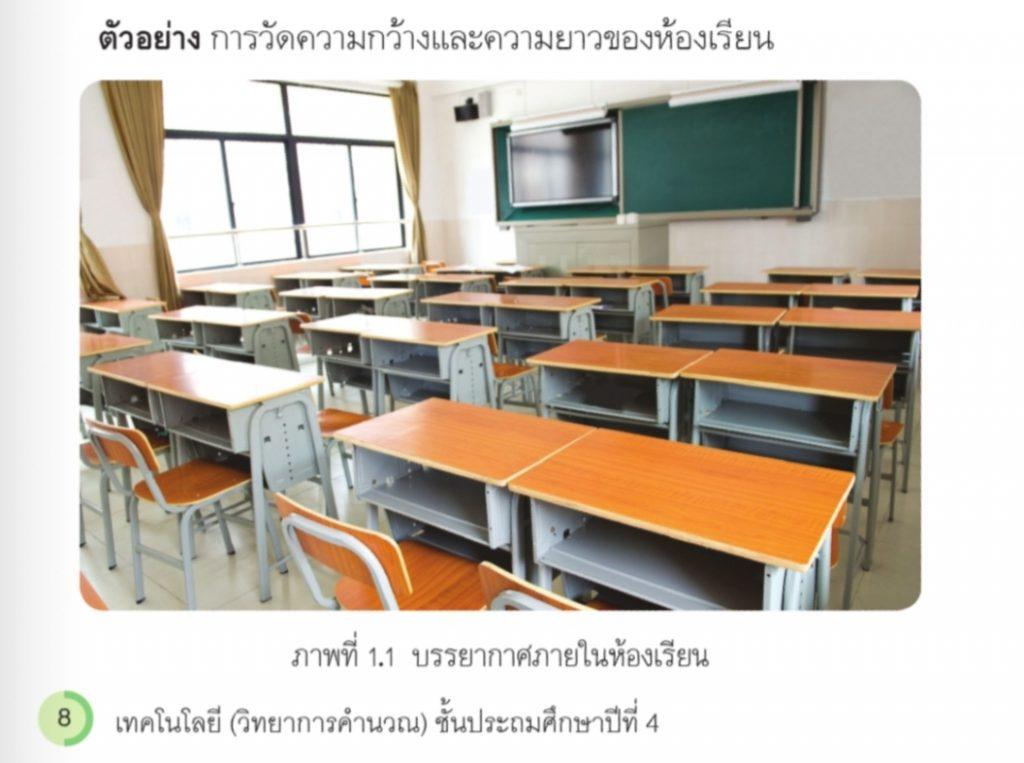 โต๊ะนั่งในห้องเรียน