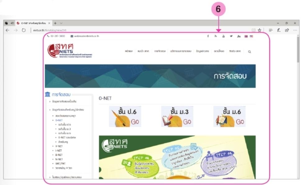 หน้าต่างของเว็บไซต์