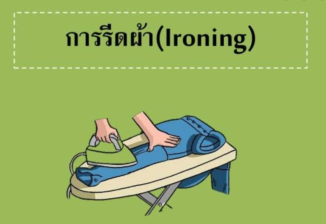 การรีดเสื้อผ้า