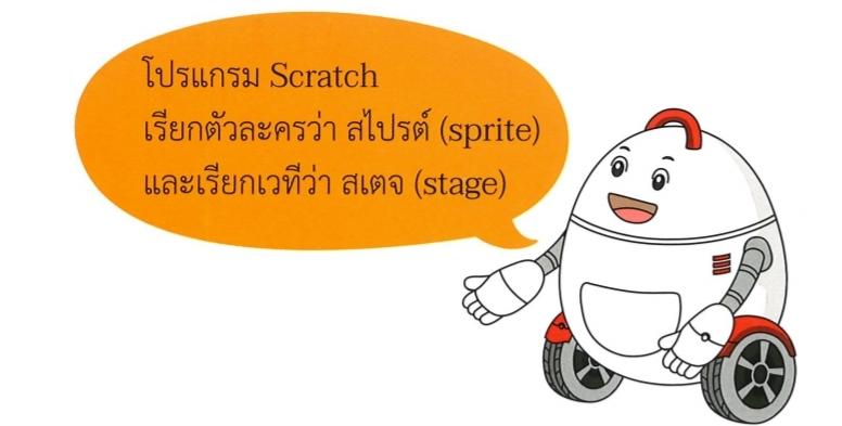 โปรแกรม Scratch เรียกตัวละครว่า สไปรต์ (sprite) และเรียกเวทีว่า สเตจ (Stage)