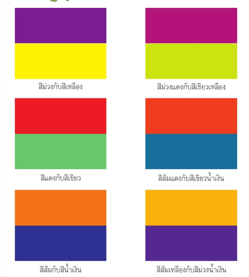 คู่สีตรงข้าม , สีม่วงกับสีเหลือง, สีม่วงแดงกับสีเขียวเหลือง, สีแดงกับสีเขียว, สีส้มแดงกับสีเขียวน้ำเงิน, สีส้มกับสีน้ำเงิน, สีส้มเหลืองกับสีม่วงน้ำเงิน