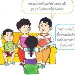 หน่วยการเรียนรู้ที่  4 การแก้ไขปัญหาความขัดแย้งในครอบครัวและกลุ่มเพื่อน ป.5