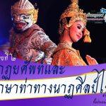 หน่วยการเรียนรู้ที่ 2 เรื่อง  นาฏยศัพท์และภาษาท่าทางนาฏศิลป์ไทย