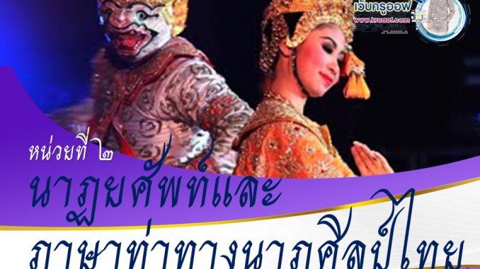 นาฏยศัพท์และภาษาท่าทางนาฏศิลป์ไทย