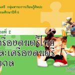 หน่วยการเรียนรู้ที่ 2  เรื่อง  เครื่องดนตรีไทยและเครื่องดนตรีสากล