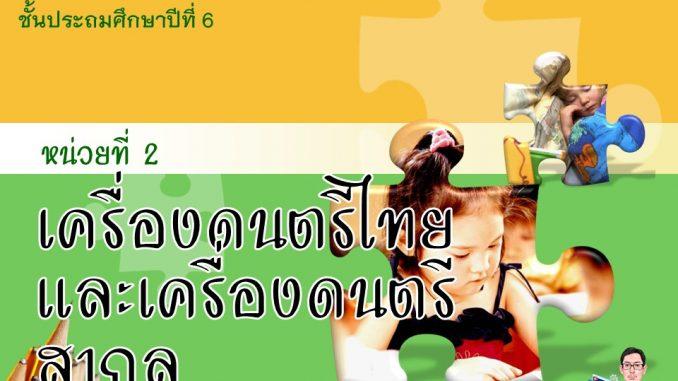 เครื่องดนตรีไทยและเครื่องดนตรีสากล