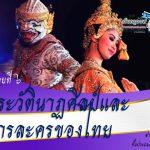หน่วยการเรียนรู้ที่ 6เรื่อง  ประวัตินาฏศิลป์และการละครของไทย