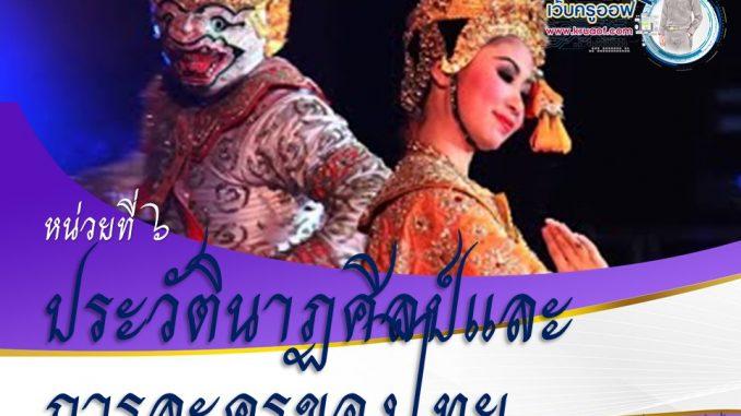 ประวัตินาฏศิลป์และการละครของไทย