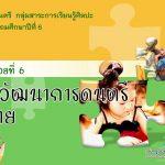 หน่วยการเรียนรู้ที่ 6  เรื่อง  วิวัฒนาการดนตรีไทย